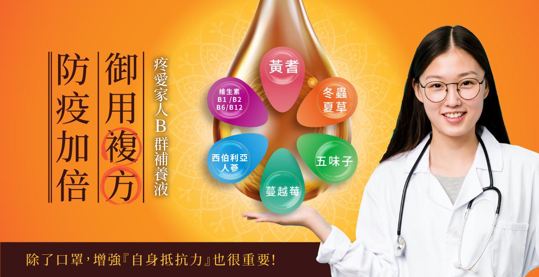 武漢肺炎預防增強抵抗力