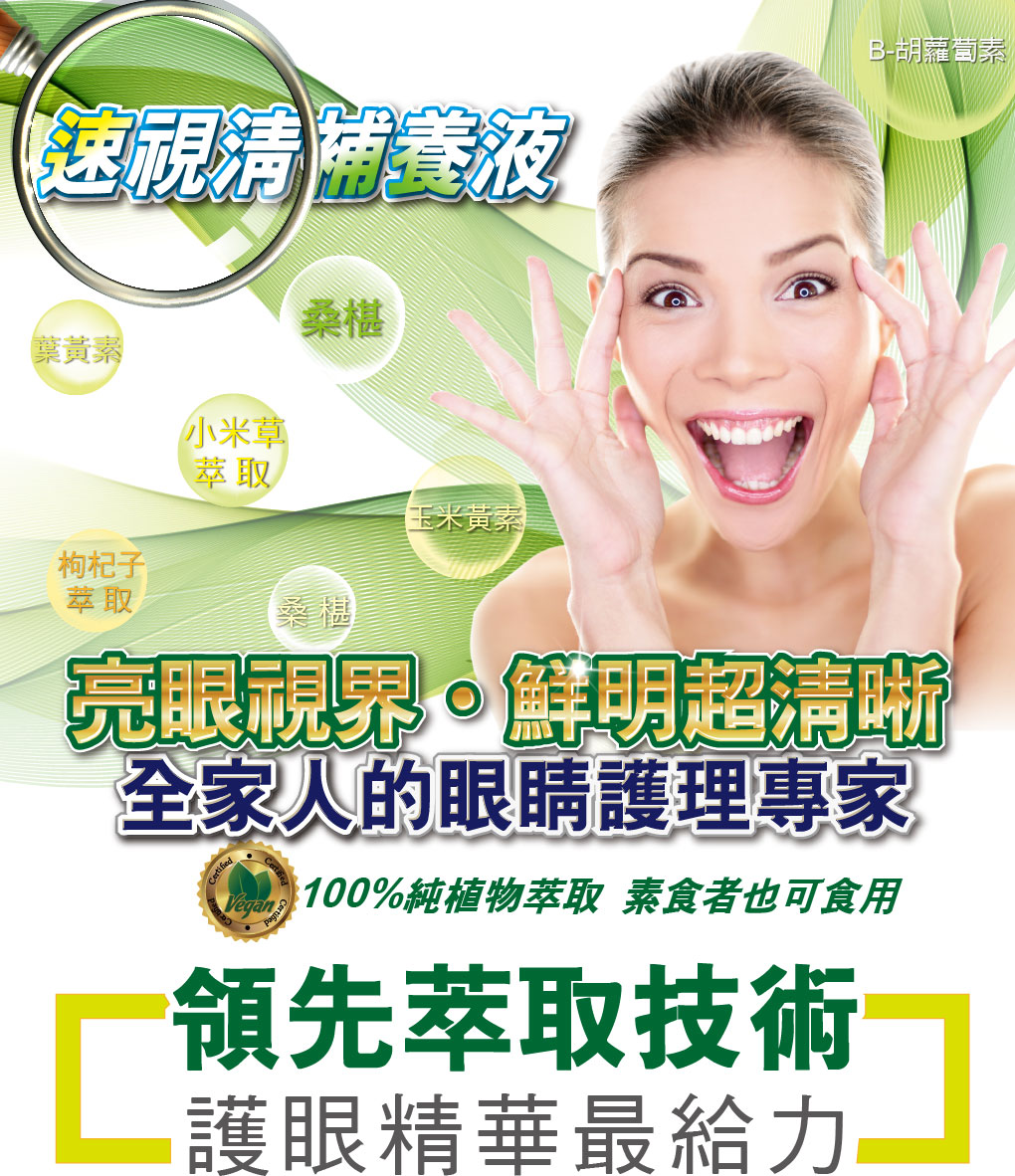 我愛簡單購 IEasyShopping 【DR.Health】速視清補養液(買10送3)