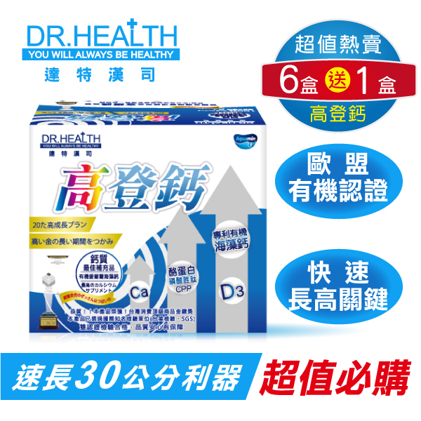 【DR.Health】高登鈣6盒