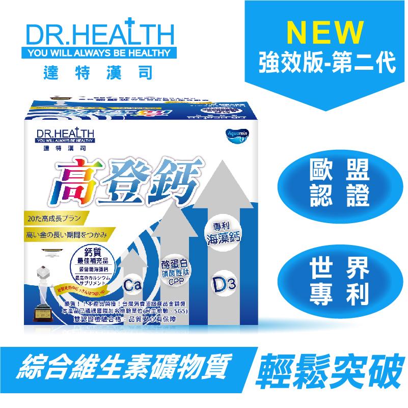 【DR.Health】高登鈣