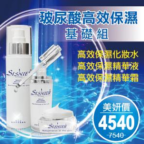 玻尿酸高效保濕基礎組