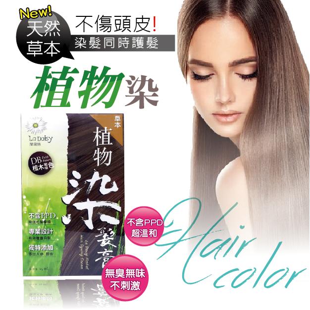 天然草本染髮膏(檀木咖啡色)