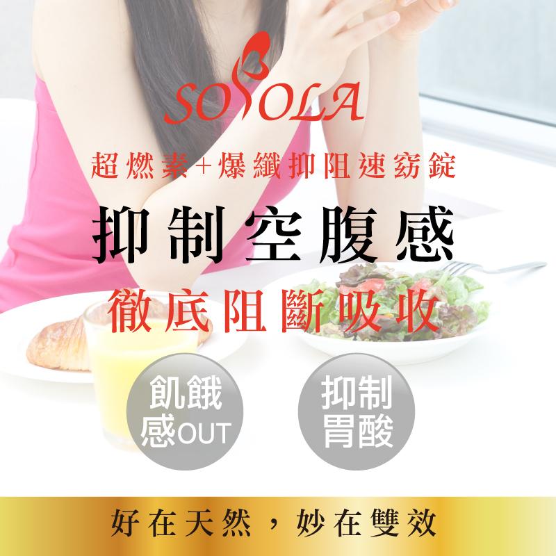 【SOSOLA】超燃素+抑阻速窈精華