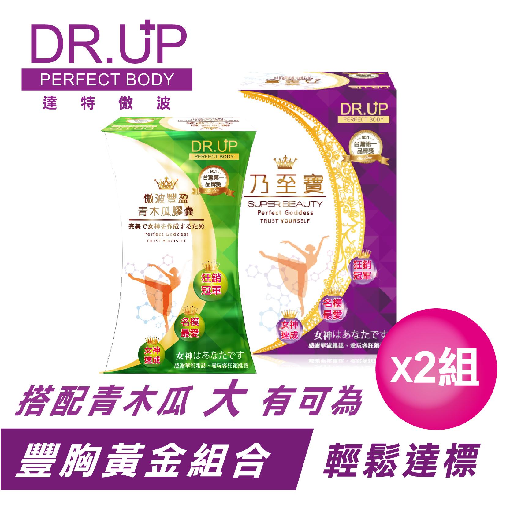 【DR.UP】乃至寶特濃第二代+特濃青木瓜豐盈膠囊(2組)