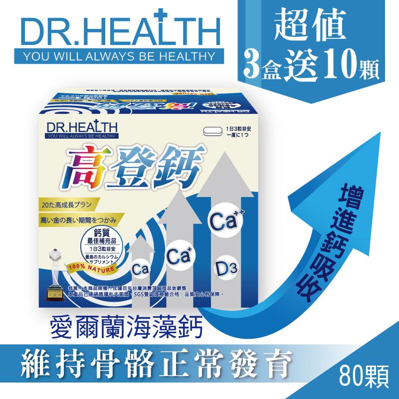 高登鈣3盒