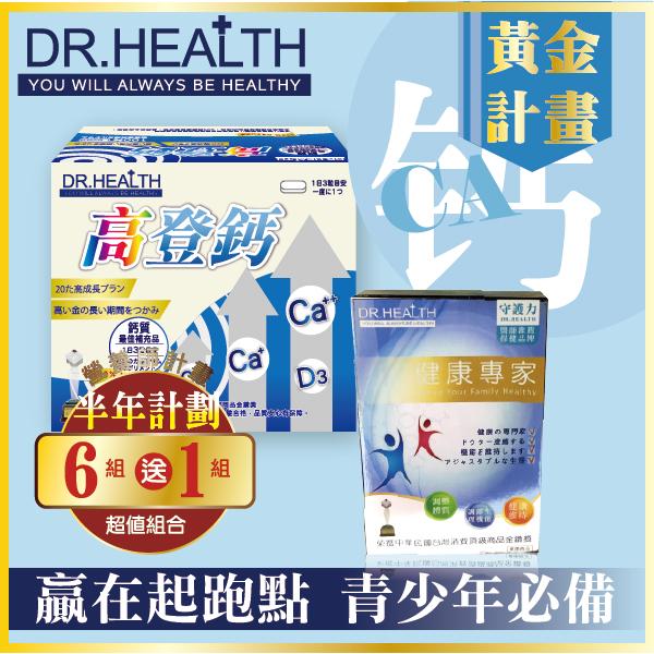 【DR.Health】高登鈣+膠原蛋白(6組)
