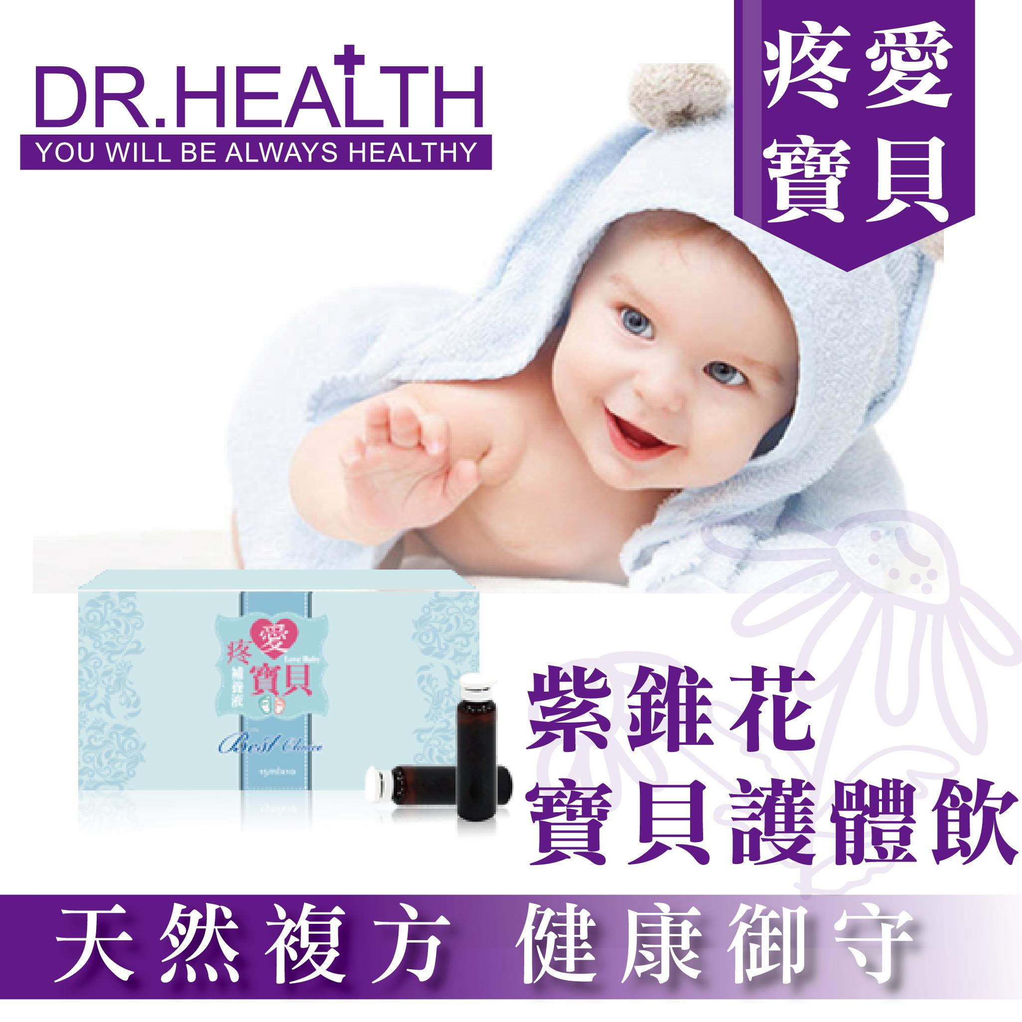 疼愛寶貝補養液-紫錐花寶貝護體飲(買5送1)