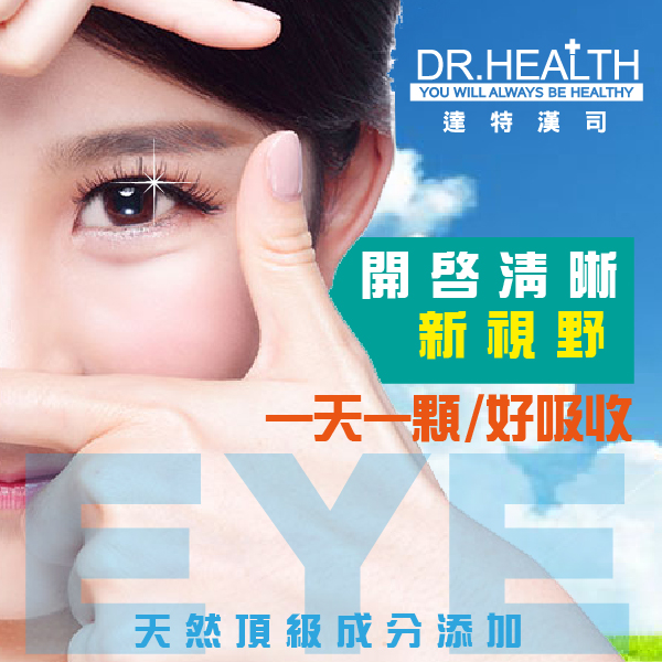 【DR.Health】速視清葉黃素膠囊(買10送3)