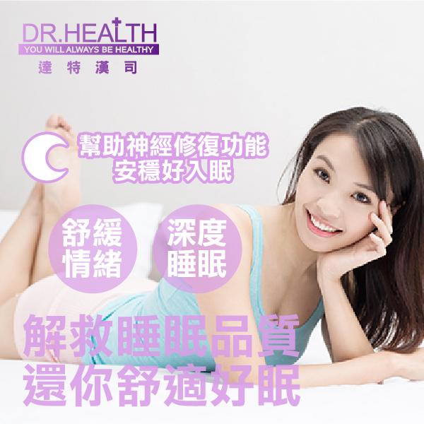 【DR.Health】舒眠睡美人(買5送1)