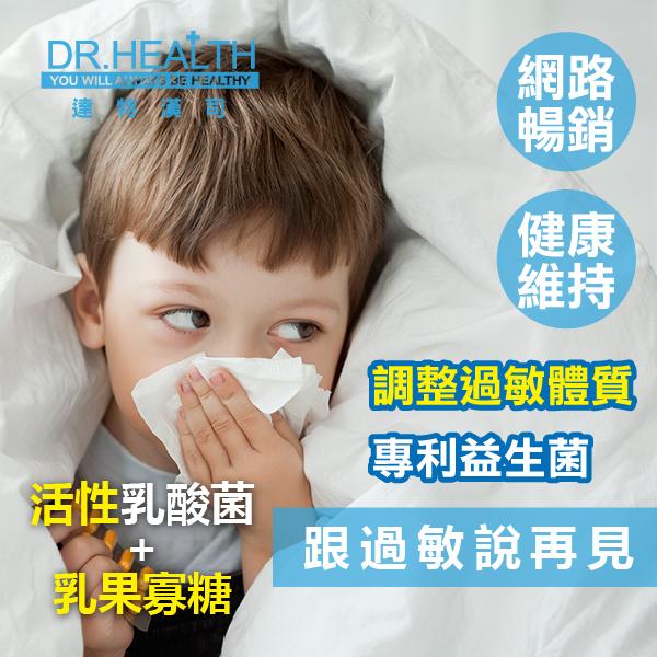【DR.Health】樂敏康益生菌(買5送1)