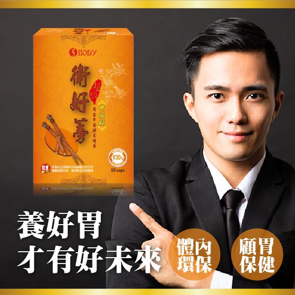 【DR.Health】衛好蒡-黃金牛蒡酵素精華(買5送1)