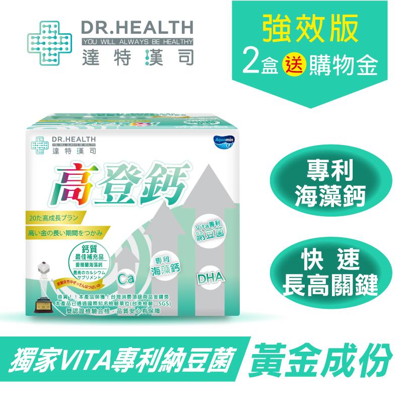 【達特漢司】第三代-高登鈣 2盒-成長高鈣