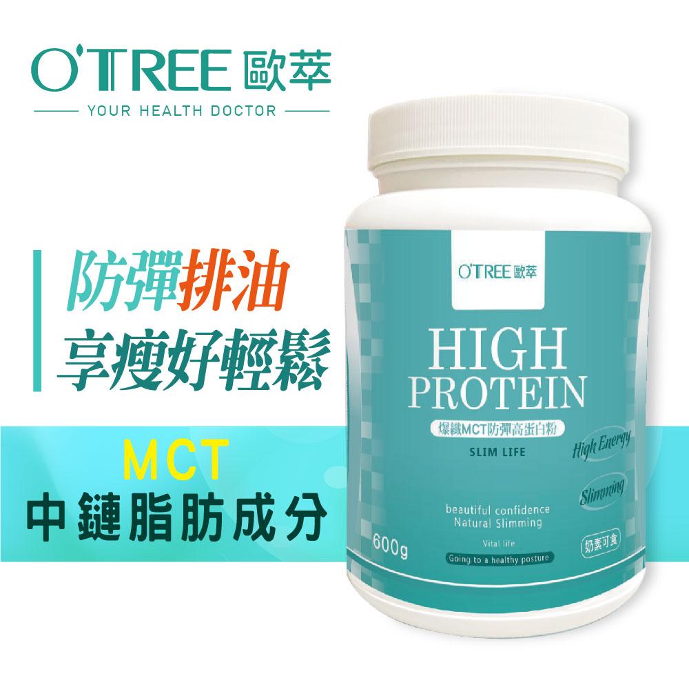 【歐萃OTREE】MCT防彈高蛋白粉