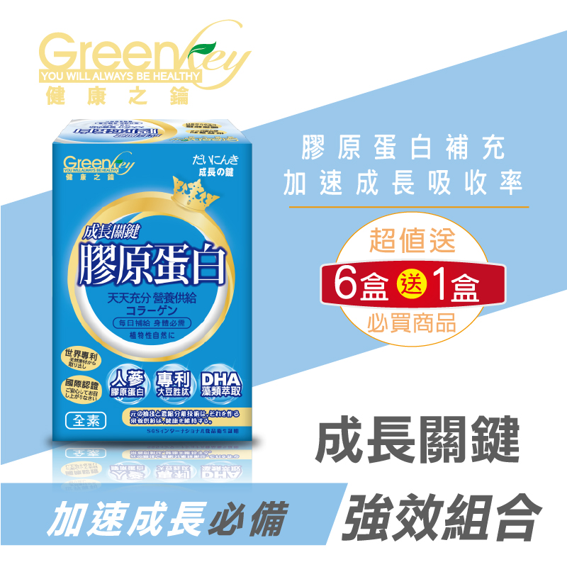 鑽活膠原蛋白粉6盒