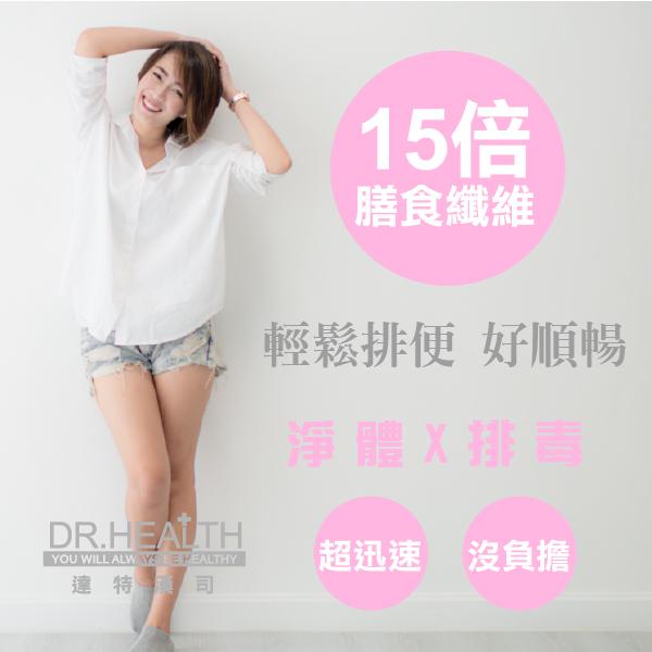 【DR.Health】益生菌超暢素(10盒)